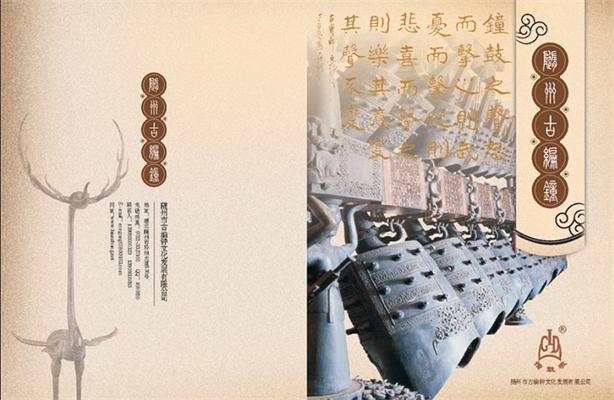 12博手机古12博12bet官网文化发展有限公司宣传画册下载