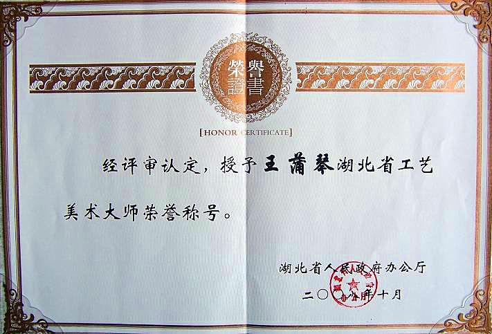 公司董事长王蒲琴女士工艺美术大师荣誉证书