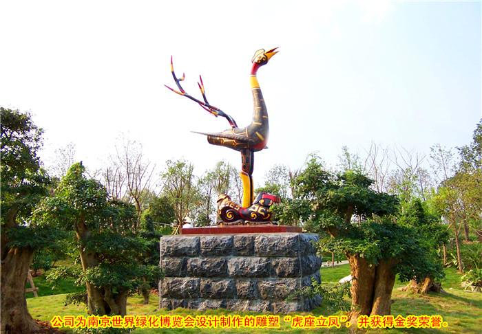 """为南京世界绿化博览会设计制作的雕塑""""龙座立凤"""""""