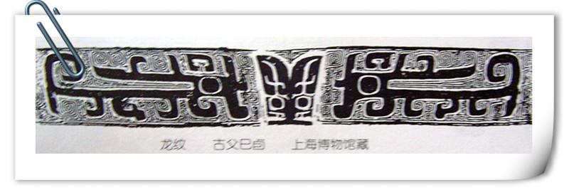 龙纹.jpg